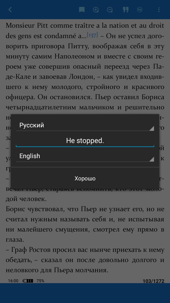 Встроенный переводчик - FullReader